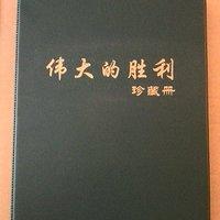 《伟大的胜利》题材收藏册