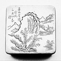 晏如贤�僬渫嬉页笾俅涸�山水人物墨盒