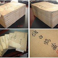 清古籍珍本术数占卜类《六壬直指》白纸写刻版本极佳存世珍罕