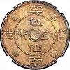 中华民国二十一年云南省造伍仙铜币