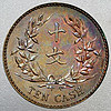 中华民国共和纪念币十文 L. Giorgi 签字版