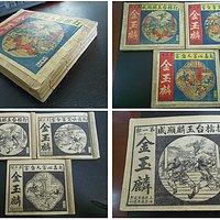 民国古籍珍本老版连环画《金玉麟》绘图古朴精美保存完整品佳