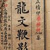 1912年书 图绘 龙方鞭影