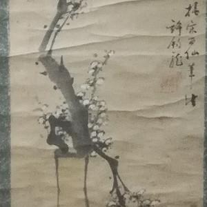 清 名家博古书画一幅