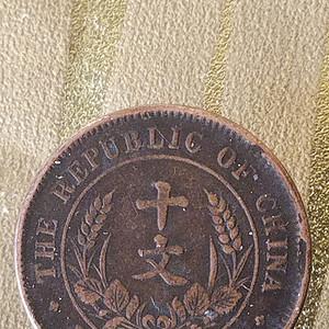 开国纪念币10文
