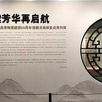 寿县博物馆建馆六十周年馆藏书画展