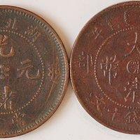 两枚湖北铜元