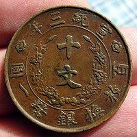 大清铜币 宣统三年十文