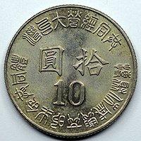 中华民国八十四年 台湾光复50周年纪念币
