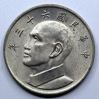 民国六十三年伍圆硬币