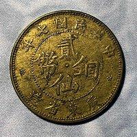 民国七年广东贰仙铜币 2枚