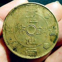 民国二十一年 伍仙铜币