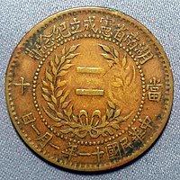湖南省宪成立纪念币十文