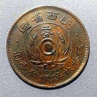 中华民国陕西省造二分铜币
