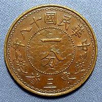 中华民国十八年东三省一分铜币