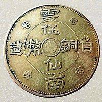 中华民国二十一年云南伍仙铜币