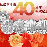 2018年庆祝改革开放40周年纪念币银币4枚套装