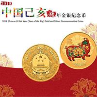2019中国己亥猪年150克圆形金质彩色纪念币 精制币