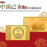 2019中国己亥猪年150克长方形金质纪念币 精制币