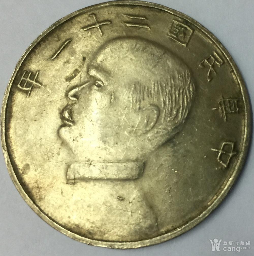 中华民国八十一年拾圆古币值多少钱???中华 – 手机爱问