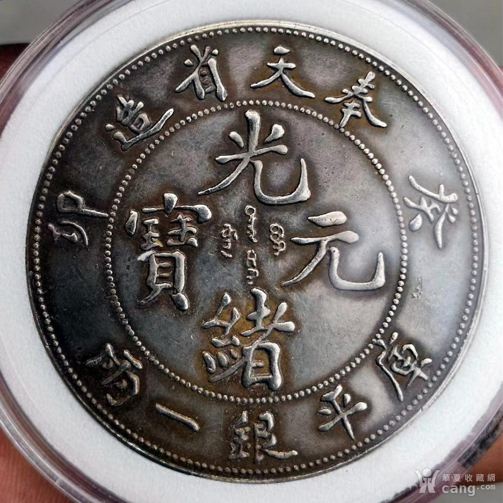 奉天省造光绪元宝-价格:10000.0000元-au12068510-... -7788收藏
